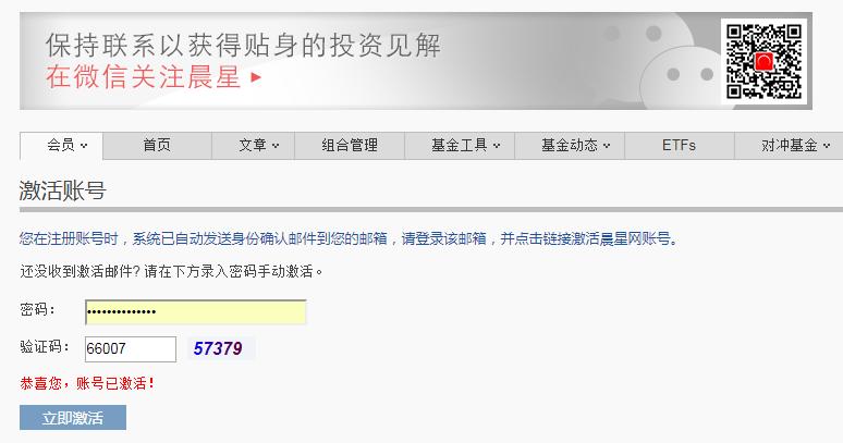 晨星基金网怎么注册?晨星基金网激活成功页面