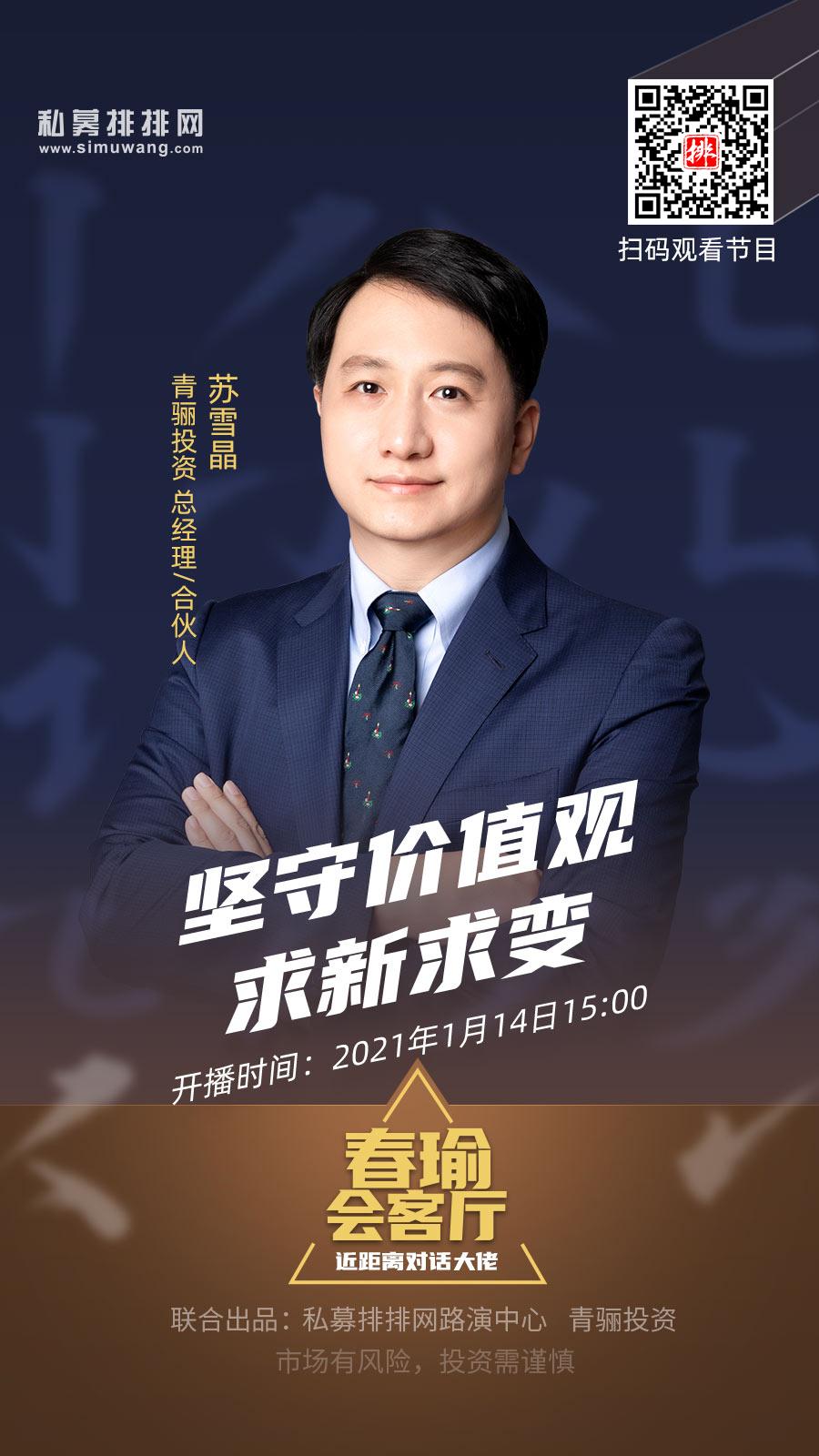 春瑜会客厅朋友圈宣传-青骊.jpg