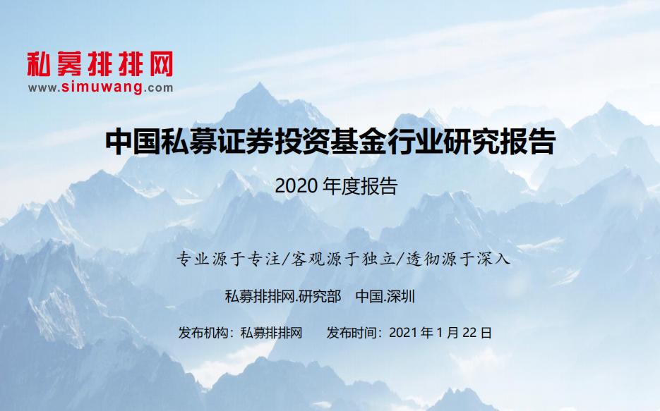 2020年中国私募证券投资基金行业报告PDF版百度云下载