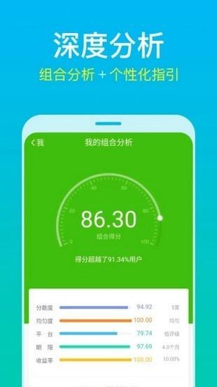 理杏仁app软件截图