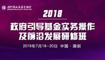 深圳私募基金协会