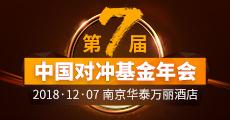 第七届中国对冲基金年会