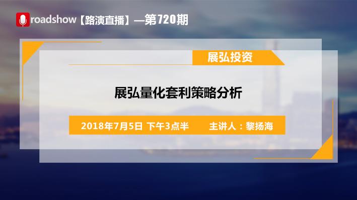上海展弘投资管理有限公司