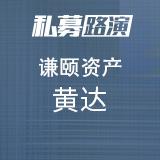 攻守兼备-谦颐债券基金3.0